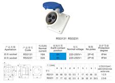 工业插座RS3131(RS3231)