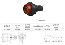 工业防水插头RS205P