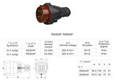 工业插头RS404P(RS804P)