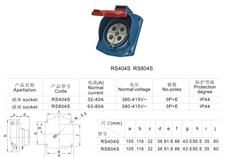 工业插座RS404S(RS804S)
