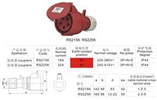 工业插座RS215(RS225)