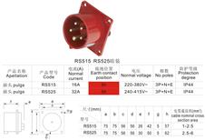 工业插头RS515(RS525)
