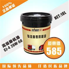 物流车专用柴机油 CJ-4 20W-50