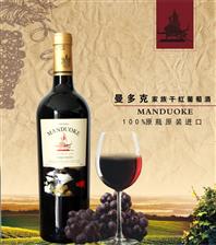 曼多克家族干红葡萄酒