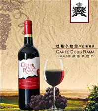 杜格尔拉图干红葡萄酒