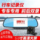 专车专用5.0寸IPS高清后视镜行车记录仪