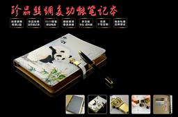 珍品絲綢筆記本+電源+8GU盤+筆套裝-1139