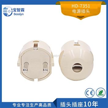 电源插头 HD-7351