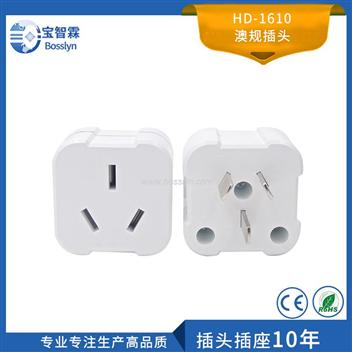 转换插头 HD-1610
