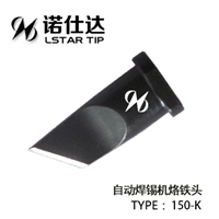 諾仕達150-K烙鐵頭 自動焊錫機高品質烙鐵頭非標烙鐵頭廠家定制