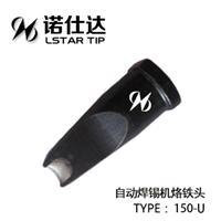 諾仕達150-U烙鐵頭 自動焊錫機高品質烙鐵頭非標烙鐵頭廠家定制