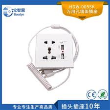万用孔墙面插座 HDW-005SK