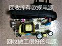 深圳电源适配器回收销售代销代购