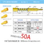 大电流探针CP4.2系列,持续最大50A