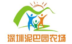 深圳农家乐光明泥巴园农场30人以上团队一日游活动