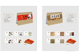 高级仿竹艺术台历 -1325