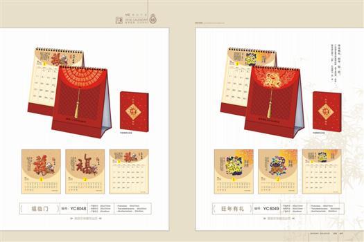 高級珍珠雕花臺歷 -1352