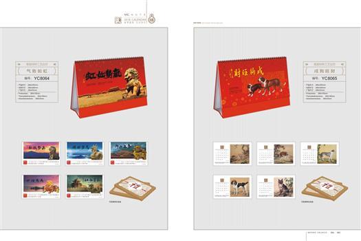 高級特種工藝臺歷 -1352