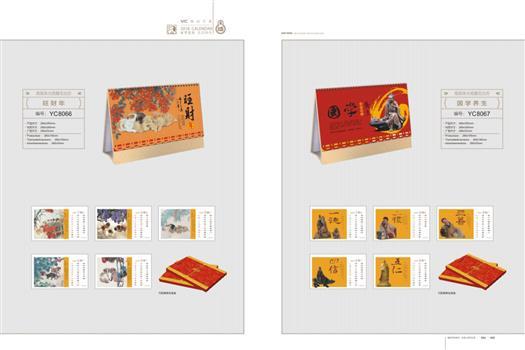 高級珠光紙雕花臺歷 -1352