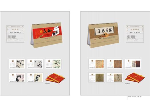 高級仿竹藝術臺歷 -1325