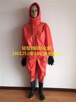 RFH-I轻型防化服