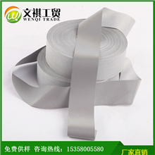 5CM反光布 化纤反光布定制 斜切反光布 包边用反光布