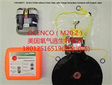 M20.2逃生呼吸器(OCENCO)