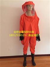 RFH-II重型防化服