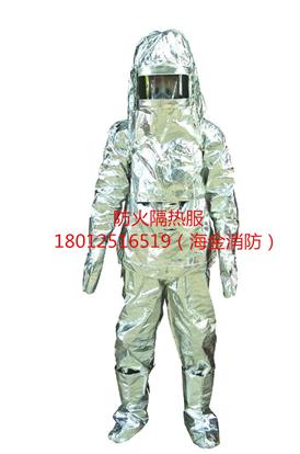 DTXF-93-I隔热服