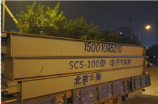北京100吨地磅