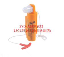 RSYD-A锂电池救生衣灯