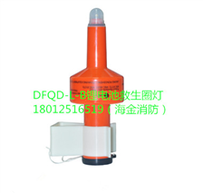 DFQD-L-B锂电池救生圈灯