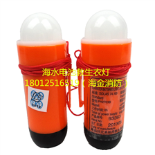 PH2703海水電池救生衣燈