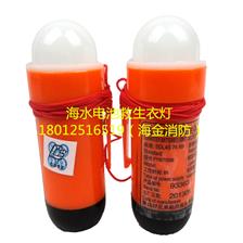 PH2703海水电池救生衣灯