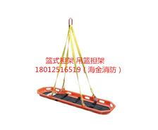 吊篮担架 船舶救生担架