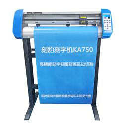 刻豹刻字机KA750 广告即时贴刻字膜电脑割字机