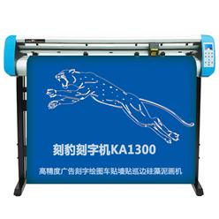 刻豹刻字机KA1300 广告即时贴反光膜硅藻泥刻画巡边割字机