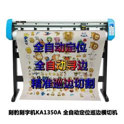 刻豹刻字机KA1350A 自动巡边刻字机 摄像头自动定位