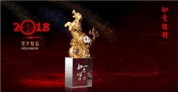 如意旺財(合金狗)-1112