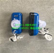 DFYD-L-B救生衣燈(EC MED)