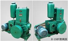 H-150F滑阀式真空泵说明书丨迅达真空泵东莞总经销
