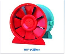 HTF型消防轴流排烟风机
