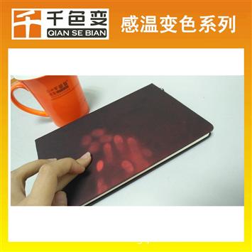 温变变色记事本 PU变色皮革封面笔记本