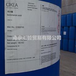德国异壬酸/OXEA异壬酸/日本异壬酸/协和异壬酸