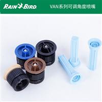 美国雨鸟VAN系列可调角度喷嘴