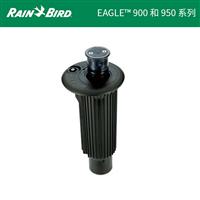 美国雨鸟EAGLE™ 900 和 950 系列喷头