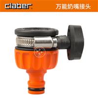 意大利嘉霸claber万能奶嘴接头(8525)