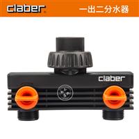意大利嘉霸claber一出二分水器(8589)