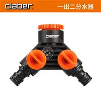 意大利嘉霸claber水管二路分水器(8599)