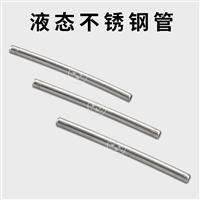 液态不锈钢管 304不锈钢软管
